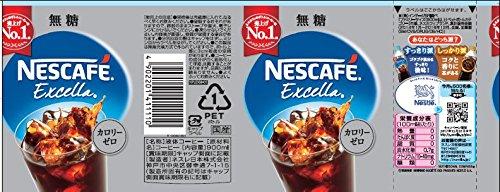 ネスカフェ エクセラ ボトルコーヒー 無糖 900ml×12本