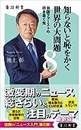 池上 彰 (著)(8)新品: ¥ 860