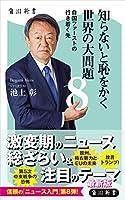 池上 彰 (著)(1)新品: ¥ 860
