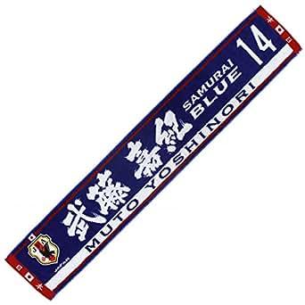 (Jリーグエンタープライズ)J.LEAGUE ENTERPRISE 日本代表 タオルマフラー (選手) 武藤 嘉紀 14 11-16894 ND 日本代表 F