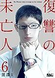 復讐の未亡人 : 6 (アクションコミックス)