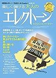 月刊エレクトーン プルミエールvol.4 楽しく弾ける大人のエレクトーン ~らくらく☆レパートリー~