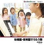 幼稚園・保育園でうたう歌