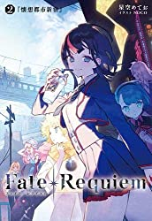 Fate/Requiem 2巻『懐想都市新宿』