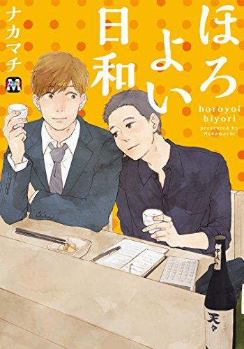 ほろよい日和 (マーブルコミックス)の詳細を見る