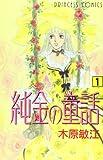 純金の童話 1 (プリンセスコミックス)