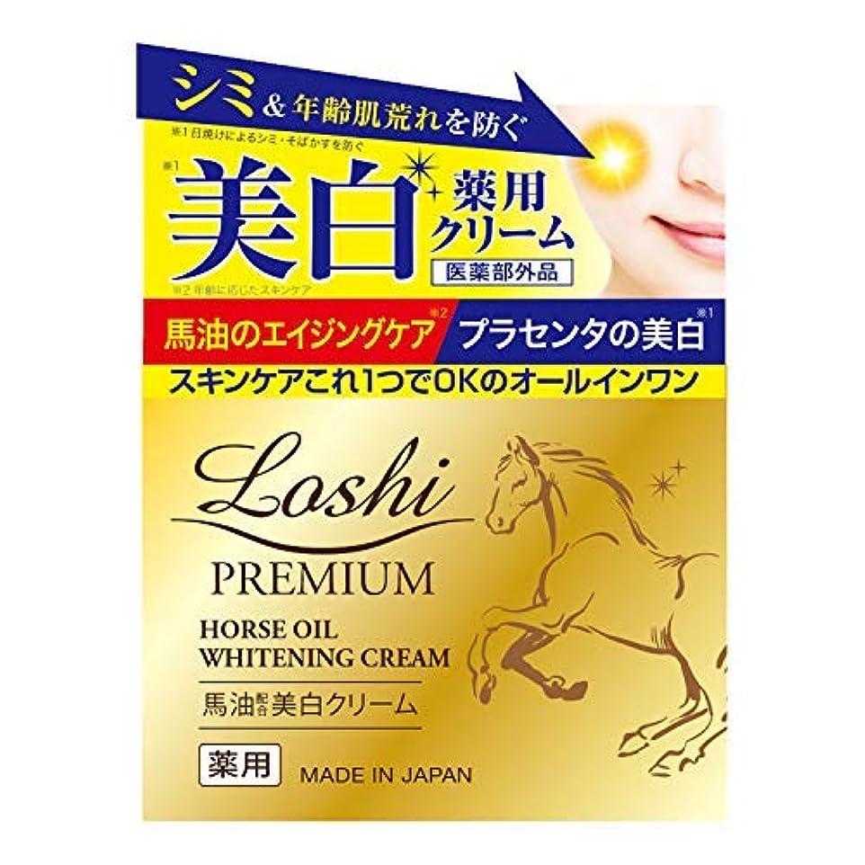 想起親誇張するロッシプレミアム 薬用ホワイト馬油配合スキンクリーム × 5個セット