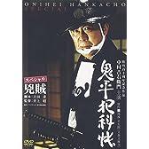 鬼平犯科帳 スペシャル 兇賊 [DVD]