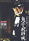 鬼平犯科帳 スペシャル 兇賊[DVD]