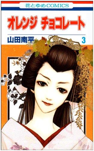 オレンジチョコレート 3 (花とゆめCOMICS)の詳細を見る