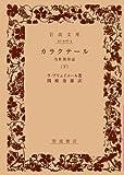 カラクテール―当世風俗誌 (下) (岩波文庫)