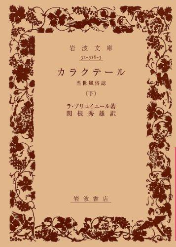 カラクテール―当世風俗誌 (下) (岩波文庫)の詳細を見る