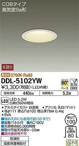 LEDダウンライト DDL-5102YW