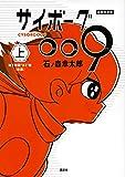 連載再現版 サイボーグ009(上) (KCデラックス)