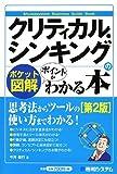 ポケット図解 クリティカル・シンキングのポイントがわかる本[第2版] (Shuwasystem BusinessGuide Book)