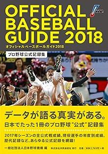オフィシャル・ベースボール・ガイド2018 プロ野球公式記録集