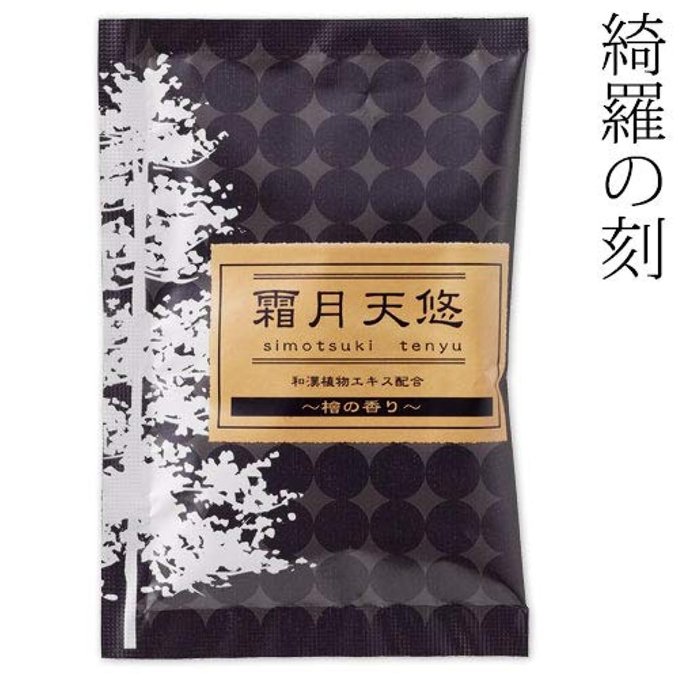 倒錯ミンチ蛇行入浴剤綺羅の刻檜の香り霜月天悠1包石川県のお風呂グッズBath additive, Ishikawa craft