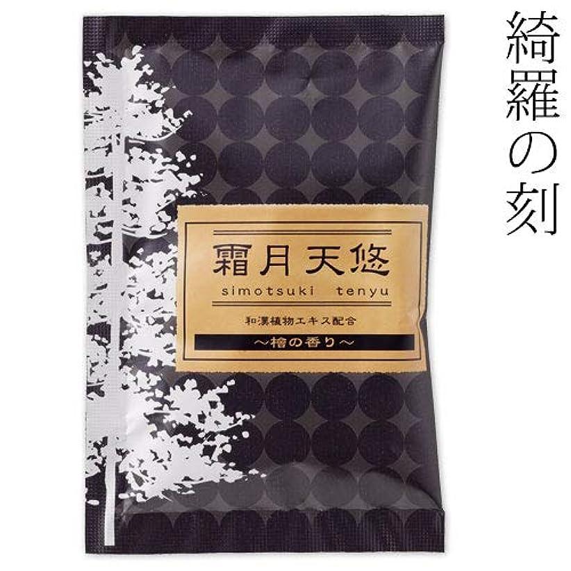 おとこ強い滑る入浴剤綺羅の刻檜の香り霜月天悠1包石川県のお風呂グッズBath additive, Ishikawa craft
