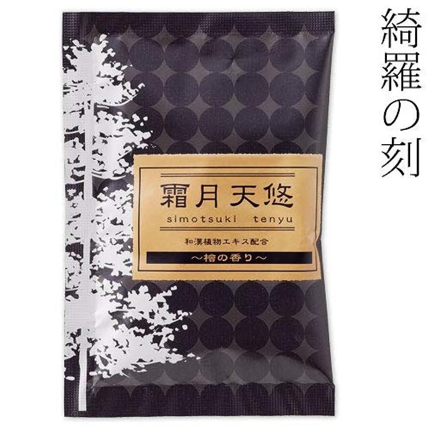 突然の対称ヒップ入浴剤綺羅の刻檜の香り霜月天悠1包石川県のお風呂グッズBath additive, Ishikawa craft