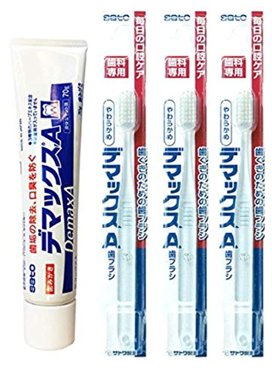 連合隠ナット佐藤製薬 デマックスA 歯磨き粉(70g) 1個 + デマックスA 歯ブラシ 3本 セット