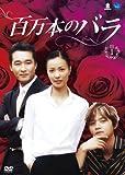 百万本のバラ DVD-BOX 1[DVD]