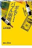 ボルドー・バブル崩壊 高騰する「液体資産」の行方 (講談社+α新書) 画像
