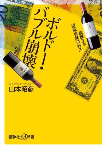 ボルドー・バブル崩壊 高騰する「液体資産」の行方 (講談社+α新書)