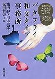 日本文学100年の名作第10巻 2004-2013 バタフライ和文タイプ事務所 (新潮文庫)