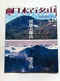 日本百名山 ナンバー15 黒部五郎岳・笠ヶ岳