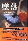 墜落 (ハヤカワ・ミステリ文庫)