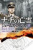 ナチの亡霊(下) (竹書房文庫)