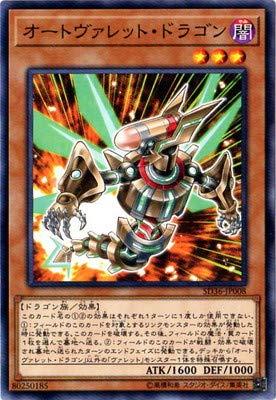 遊戯王/第10期/SD36-JP008 オートヴァレット・ドラゴン