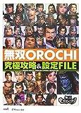 「無双OROCHI 究極攻略&設定FILE」の画像