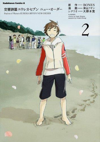 交響詩篇エウレカセブン ニュー・オーダー -2 (カドカワコミックス・エース)の詳細を見る
