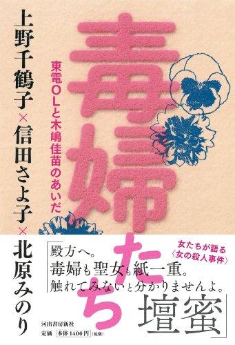 毒婦たち: 東電OLと木嶋佳苗のあいだの詳細を見る