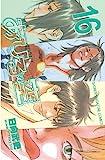 あひるの空(16) (少年マガジンコミックス)