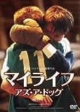 マイライフ・アズ・ア・ドッグ 《IVC 25th ベストバリューコレクション》 [DVD]