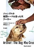 「ジャングルの極限レースを走った犬 アーサー」販売ページヘ