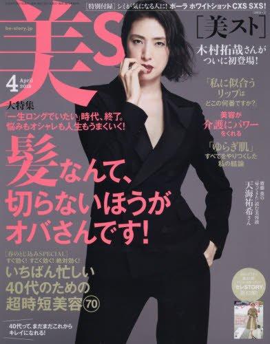 美ST(ビスト) 2018年 04月号 [雑誌]