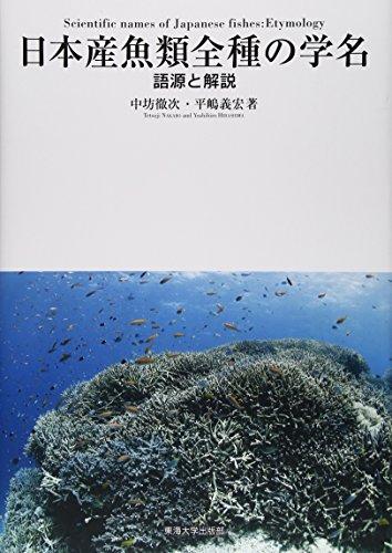 日本産魚類全種の学名: 語源と解説