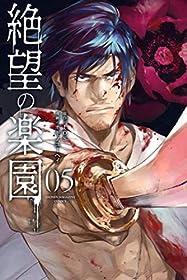 絶望の楽園(5) (マガジンポケットコミックス)