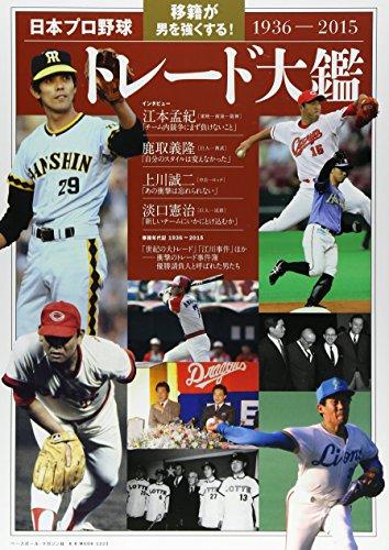 日本プロ野球トレード大鑑―移籍が男を強くする! (B・B MOOK 1221)