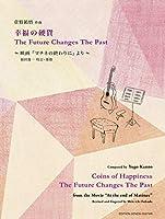 GG637 幸福の硬貨/The Future Changes The Past (ギターソロ楽譜・タブ譜付き) 菅野祐悟作曲、福田進一 校訂・運指 ~福山雅治・石田ゆり子出演 映画「マチネの終わりに」オリジナルサウンドトラックより