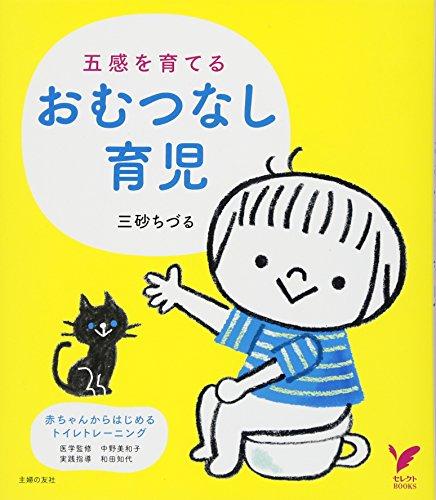 五感を育てるおむつなし育児 ― 赤ちゃんからはじめるトイレトレーニング (セレクトBOOKS)