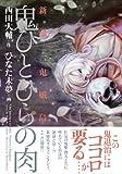 鬼とひとひらの肉 新説・鬼娥島 / 西田 大輔 のシリーズ情報を見る