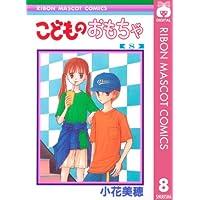 こどものおもちゃ 8 (りぼんマスコットコミックスDIGITAL)