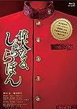 偉大なる、しゅららぼん プレミアム・エディション Blu-ray(期間限定版)