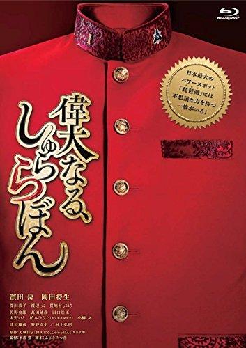 偉大なる、しゅららぼん プレミアム・エディション [Blu-ray]の詳細を見る