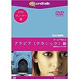インフィニシス テレビで覚えるアラビア(クラシック)語 for DVD