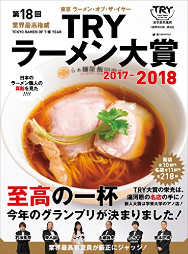 第18回 業界最高権威 TRYラーメン大賞 2017?2018 (1週間MOOK)